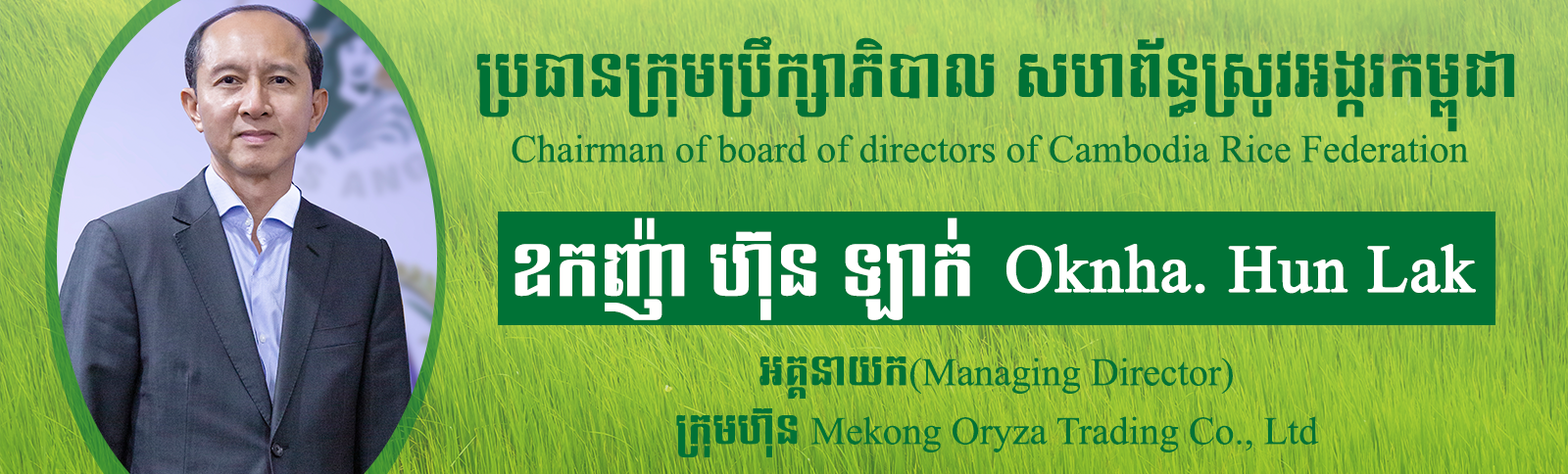 Chairman of Board of Director of CRF- Oknha. Hun Lak