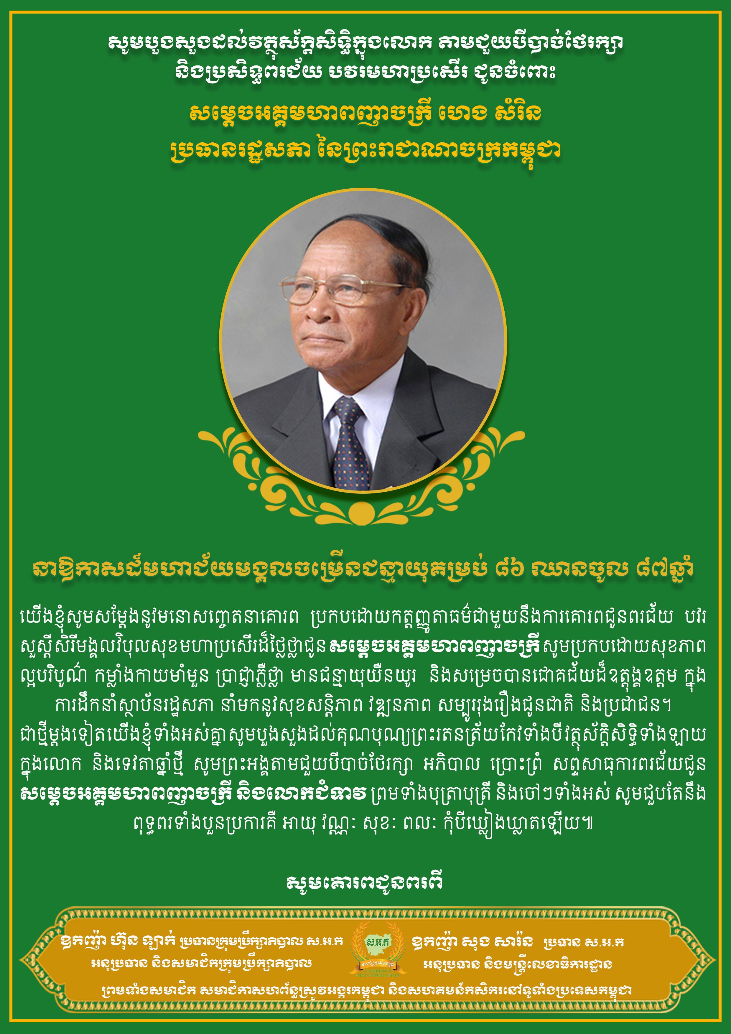 Samdach Heng Samren Birthday