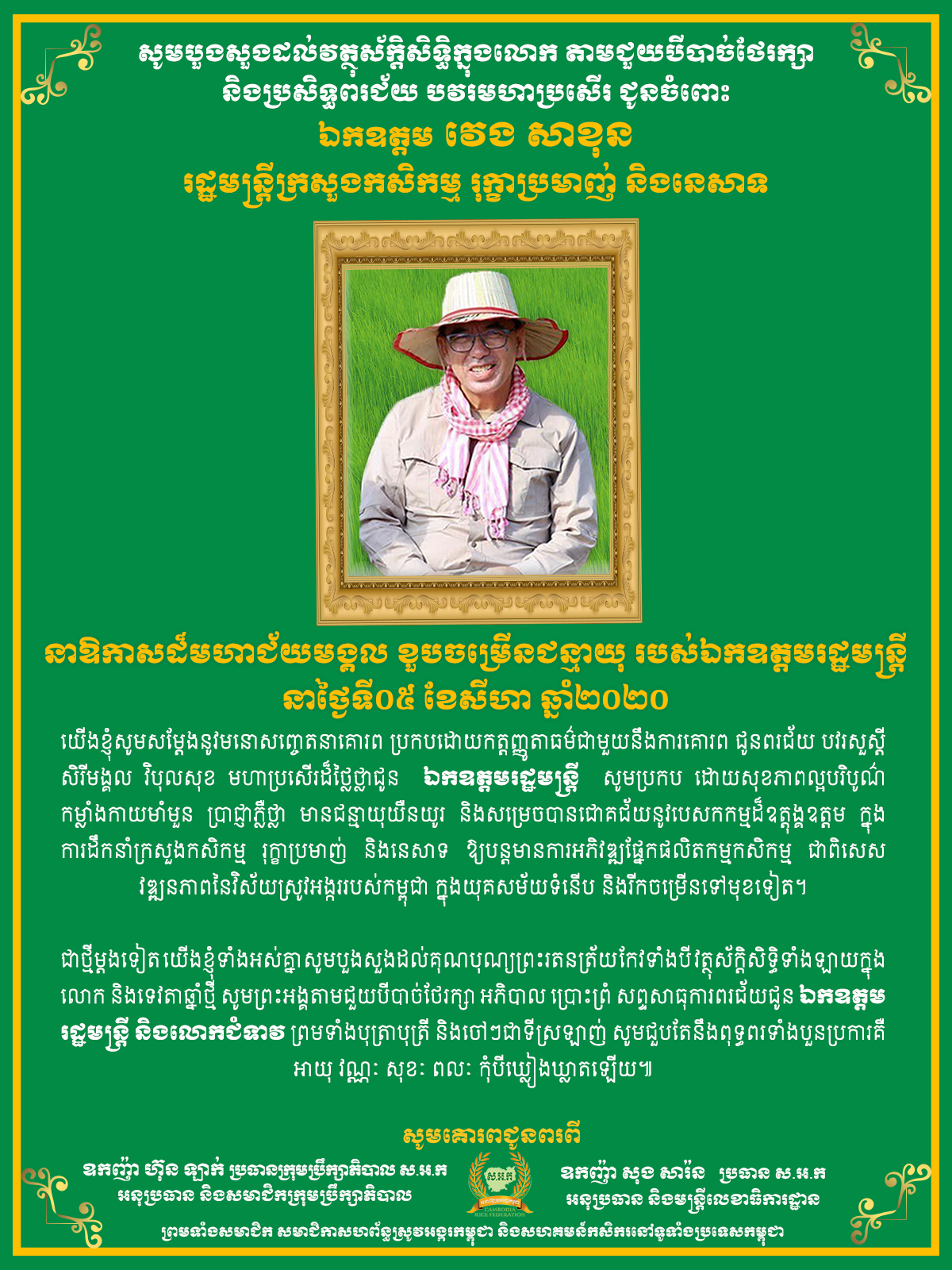 Wishing letter of Birthday H.E Veng Sakhon
